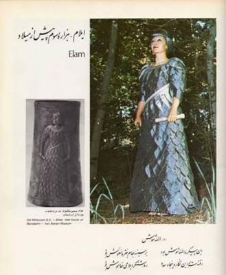 پوشش زن ایرانی در مسیر تاریخ